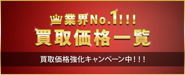 業界No.1!!!買取価格一覧 買取価格強化キャンペーン中!!!