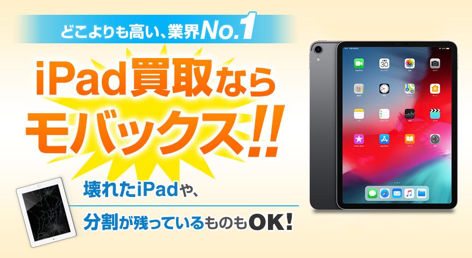 iPad買取ならモバックス!