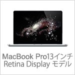 MacBook Pro 13インチ Retina Display モデル