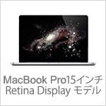 MacBook Pro 15インチ Retina Display モデル