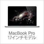 MacBook Pro 17インチモデル